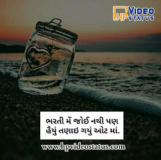 Gujarat Love, Sad, Funny, Attitude Whatsapp Status And Quotes