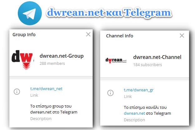 Το dwrean.net έχει Telegram