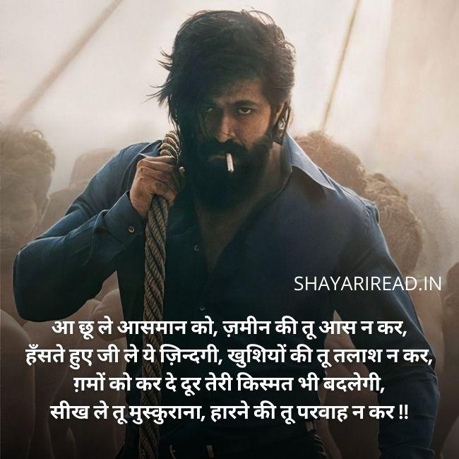 Royal Attitude Status Hindi For Facebook