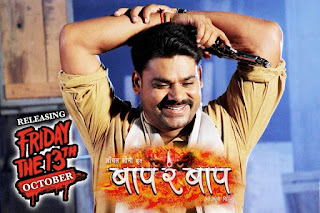 Baap Re Baap Bhojpuri Movie Poster, Wallpaper and Best Picture Collection