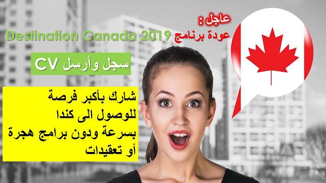 Destination Canada 2019