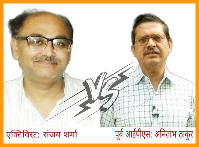 अमिताभ ठाकुर जब,जहाँ,जो चुनाव लड़ेंगे; क्षेत्र के मतदाताओं को अमिताभ का असल चेहरा दिखाने को मैदान में ताल ठोंकेंगे एक्टिविस्ट संजय शर्मा