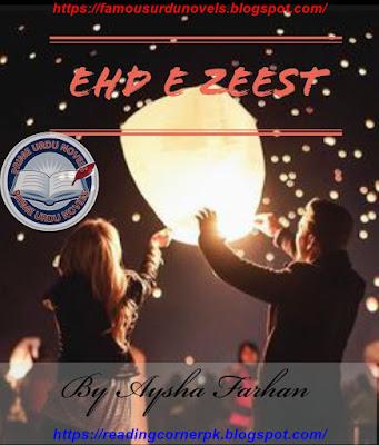 Ehd e zeest novel online reading by Aysha Farhan Episode 1