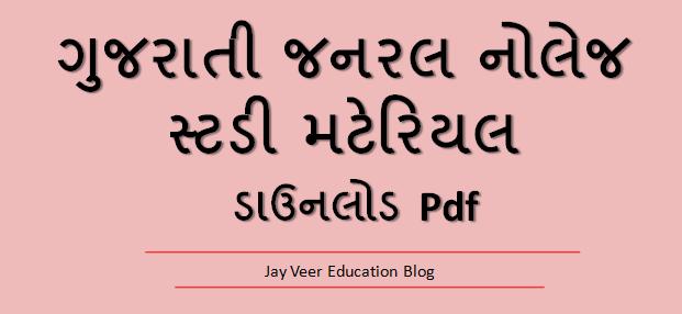 Gujarati General Knowledge