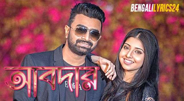 Abdar (2017) Songs Lyrics, Imran, Porshi, Bangla Album