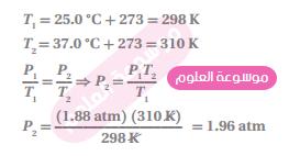 اذا كان ضغط إطار سيارة atm 1.88 عند درجة حرارة C˚25 ، فكم يكون الضغط إذا ارتفعت درجة الحرارة إلى C ˚37