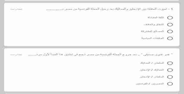 امتحان الكترونى تاريخ الفصل الثانى للصف الثالث الثانوى منهج جديد 2021 للاستاذ احمد زكريا