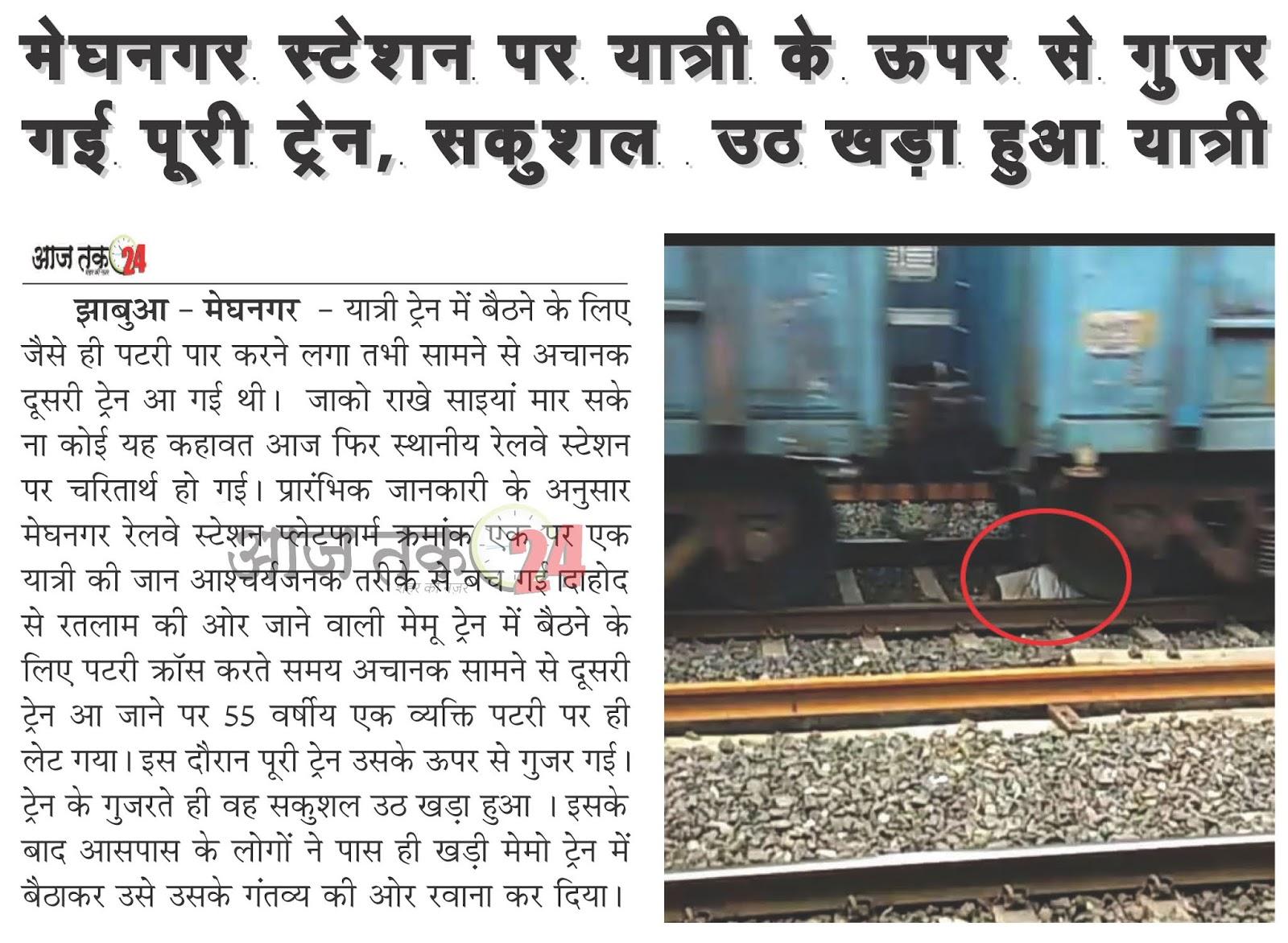 मेघनगर स्टेशन पर यात्री के ऊपर से गुजर गई पूरी ट्रेन,  सकुशल उठ खड़ा हुआ यात्री | medhanagar steshan per yatri ke uper se gujri traen