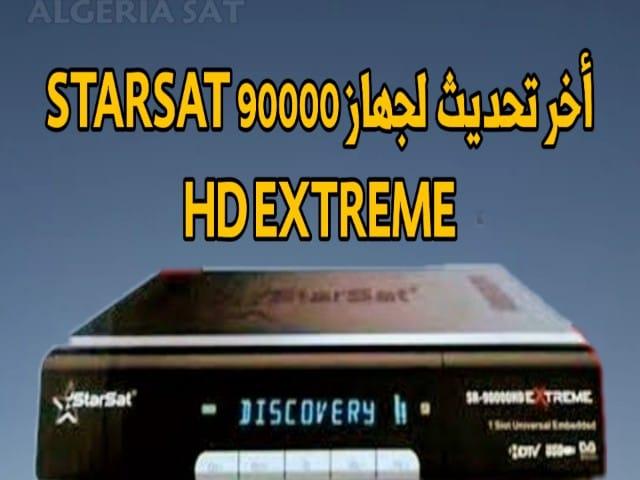 ستار سات - STARSAT 90000HD_EXTREME- اجهزة ستارسات -اجهزة STARSAT