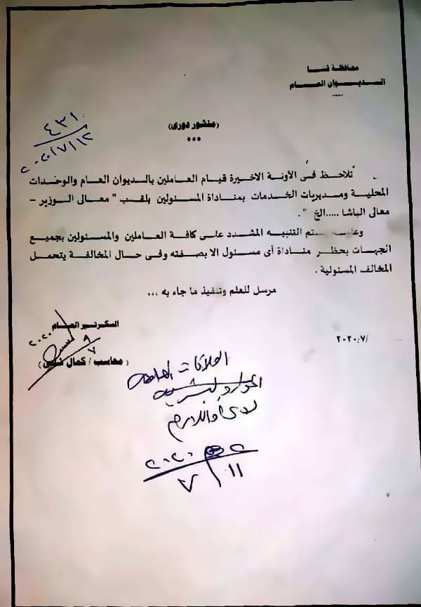بعد إلغاء معالي الباشا أو الوزير في محافظة قنا.. هل تعمم على باقي المحافظات؟
