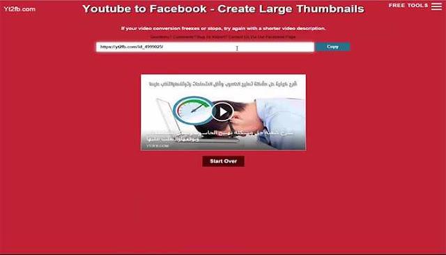 اقوى موقعين لنشر مقاطع اليوتيوب على الفيسبوك كبيرة وبشكل مميز 7