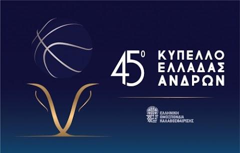 Το πρόγραμμα των επόμενων αγώνων (Β΄ Φάση, 3η αγωνιστική) για το Κύπελλο Ελλάδας Ανδρών