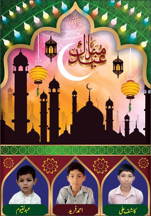 eid mubarak flex design free vector cdr psd file download eid mubarak flex design free vector cdr
