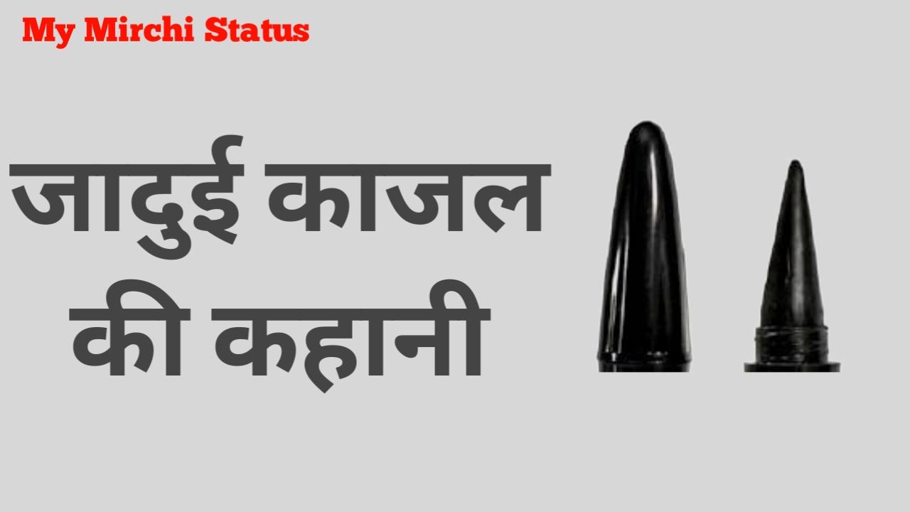 जादुई काजल की कहानी | Jadui Kajal Ki Kahani In Hindi | Kids Story In Hindi