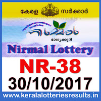 keralalotteries, kerala lottery, keralalotteryresult, kerala lottery result, kerala lottery result live, kerala lottery results, kerala lottery today, kerala lottery result today, kerala lottery results today, today kerala lottery result, kerala lottery result 6.10.2017 nirmal lottery nr 38, nirmal lottery, nirmal lottery today result, nirmal lottery result yesterday, nirmal lottery nr38, nirmal lottery 6.10.2017, 6-10-2017 kerala result
