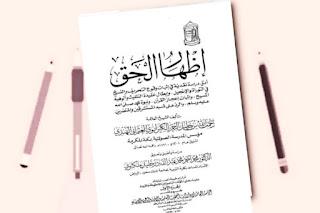 تحميل كتاب اظهار الحق pdf