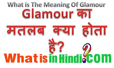 Glamour का मतलब क्या होता है