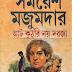 Aat Kuthori Noy Doroja By Samoresh Majumder