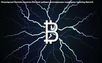 Популярный биткойн-кошелек Electrum добавит долгожданную поддержку Lightning Network