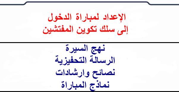 نموذج نهج السيرة والرسالة التحفيزية للترشح لمباريات التفتيش