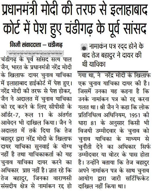 प्रधानमंत्री मोदी की तरफ से इलाहाबाद कोर्ट में पेश हुए चंडीगढ़ के पूर्व सांसद | नामांकन पत्र रद्द होने के बाद तेज बहादुर ने दायर की थी याचिका