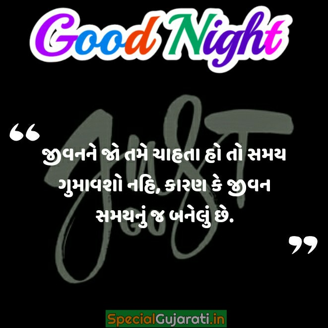 gujarati good night Shayari images
