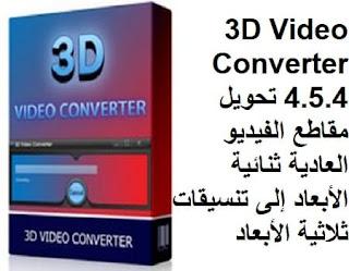 3D Video Converter 4.5.4 تحويل مقاطع الفيديو العادية ثنائية الأبعاد إلى تنسيقات ثلاثية الأبعاد