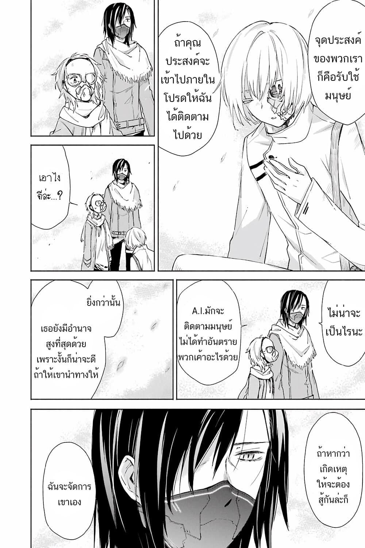 อ่านการ์ตูน Tabi to Gohan to Shuumatsu Sekai ตอนที่ 9 หน้าที่ 16