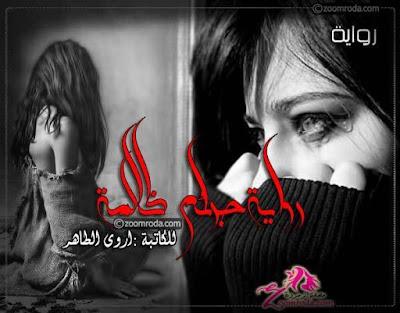 رواية جرائم ظالمة كاملة pdf - اروي الطاهر