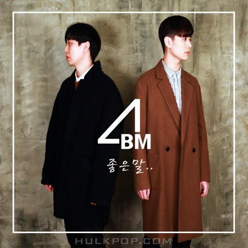 4BM – 좋은말 – Single