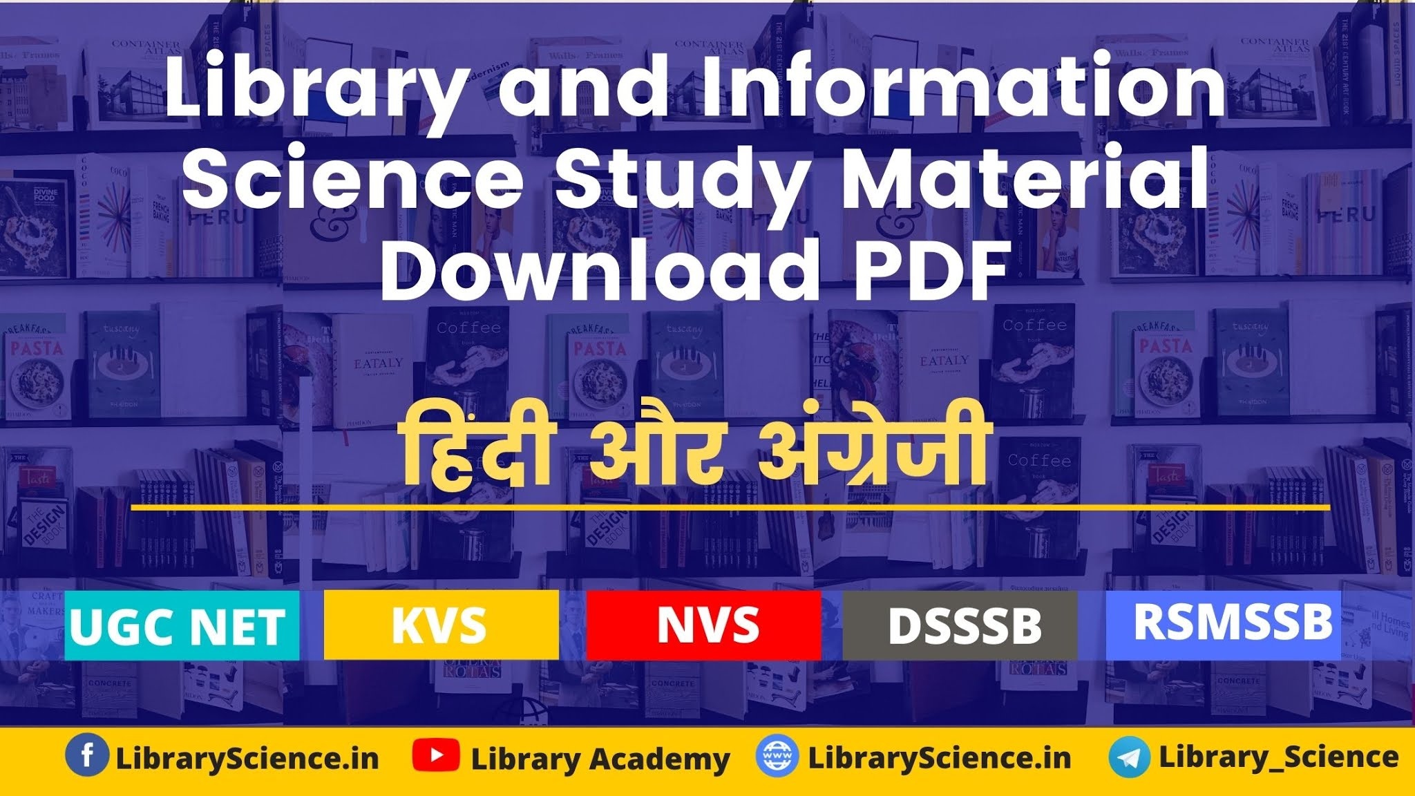Library and Information Science Study Material