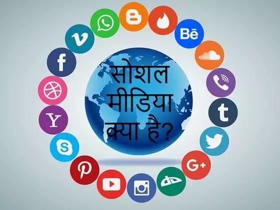 सोशल मीडिया क्या है(What is social media)