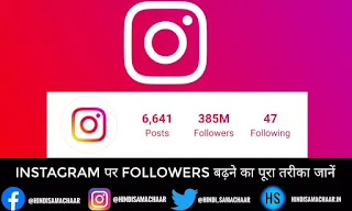 Instagram followers,How to increase Instagram followers