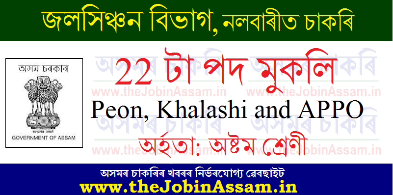 Irrigation Department Nalbari Recruitment 2021: 22 Peon, Khalashi and APPO Vacancy