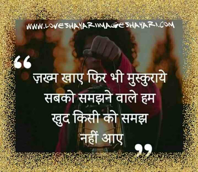 Romantic shayari images pinterest.