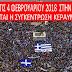 Στις 4 Φεβρουαρίου στην Αθήνα το νέο συλλαλητήριο για το «Μακεδονικό»