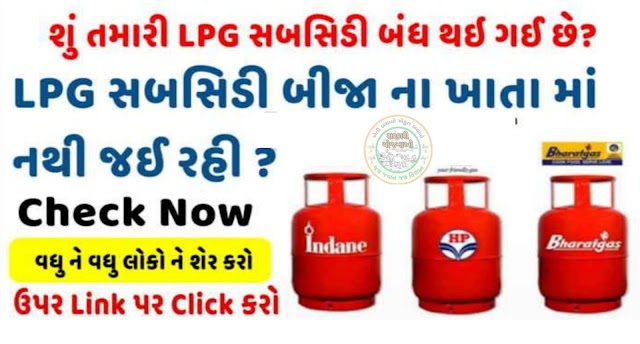 Check whether the subsidy on LPG gas is credited to your account at home.