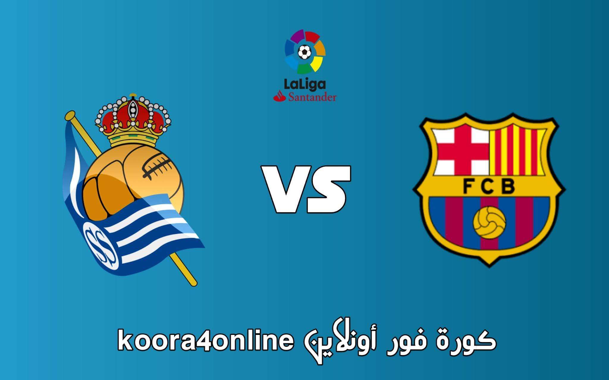 مشاهدة مباراة برشلونة و ريال سوسيداد اليوم 15-08-2021 في الدوري الإسباني