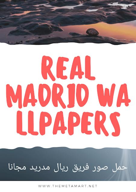 تحميل صور فريق ريال مدريد مجانا
