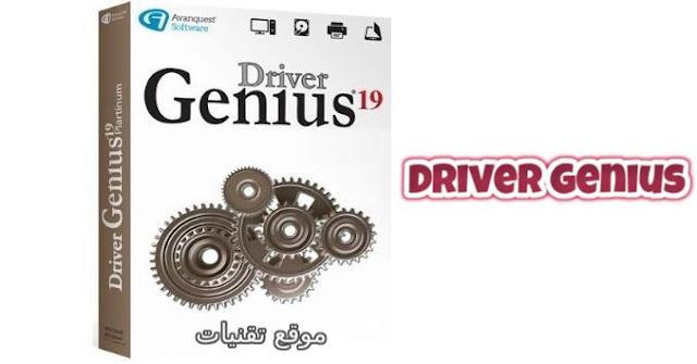 https://www.te9nyat.com/2019/03/driver-genius.html