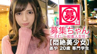 """261ARA-338【Agitated Pretty】 20 years old 【Training desire】 Aya is coming! In the future I will attend a vocational school in order to become a managed nutritionist. Her reason for applying is """"I want to be clerk …"""" If you listen to your boyfriend, I will never talk about my sexual habits and I will send miserable days and never have an AV appearance!"""