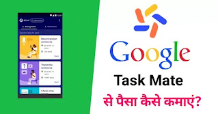 Google Task Mate Referral Code India