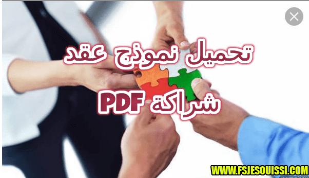 نموذج عقد شراكة pdf