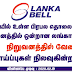 Lanka Bell  - Vacancies