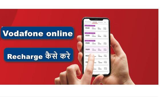 Vodafone online recharge kaise kare