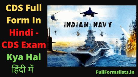https://www.fullformslists.in/2021/06/cds-full-form-in-hindi-cds-exam-kya-hai.html