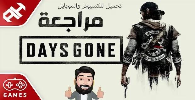 Days Gone مكرك مجانا 2021