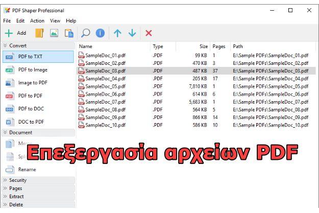 PDF Shaper - Δωρεάν εργαλείο επεξεργασίας PDF αρχείων