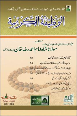 Download: Al-Wazifa-Tul-Karima pdf in Urdu by Aala Hazrat