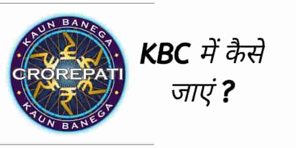 KBC me kaise jaye